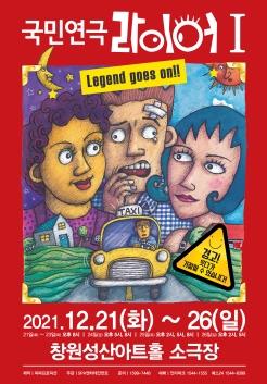 국민연극 라이어 1탄 포스터